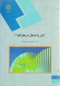 آمار و احتمال در جغرافیا 1 - دانشگاه پیام نور