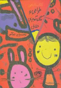 طراحی و رنگآمیزی خلاق- کتاب نارنجی