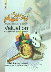 ارزش گذاری سهام؛ مفاهیم و مدل های کاربردی (دو جلدی)