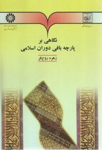 نگاهی بر پارچهبافی دوران اسلامی (496)