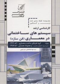 سیستم های ساختمانی در معماری (فن سازه)