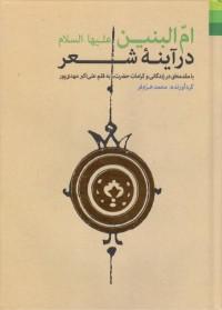 ام البنین (س) در آینه شعر