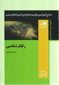 رفتارشناسی - المپیاد زیست شناسی