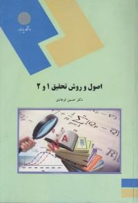 اصول و روش تحقیق 1 و 2