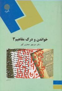 خواندن و درک مفاهیم 3