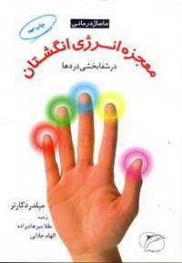 معجزه انرژی انگشتان- ماساژدرمانی