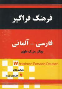 فرهنگ فراگیر، ویرایش دوم (فارسی- آلمانی) با اندیکس