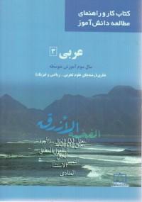 کتاب کار و مطالعه دانش آموز - عربی 3