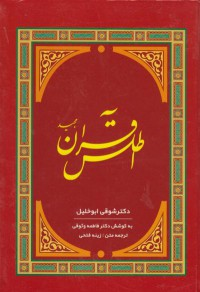 اطلس قرآن مجید
