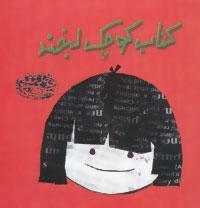 کتاب کوچک لبخند