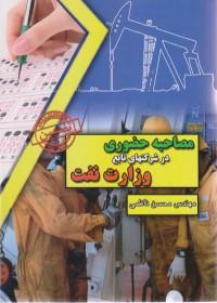مصاحبه حضوری در شرکتهای تابع وزارت نفت