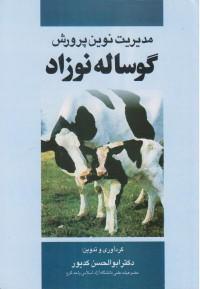 مدیریت نوین پرورش گوساله نوزاد