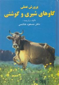 پرورش گاوهای شیری و گوشتی