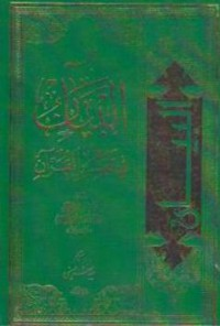 ترجمه البیان فی تفسیر القرآن