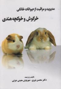 مدیریت و مراقبت از حیوانات خانگی خرگوش و خوکچه هندی