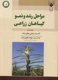مراحل رشد و نمو گیاهان زراعی