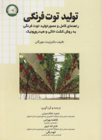 راهنمای کامل و مصور تولید توت فرنگی (به روش کشت خاکی و هیدروپونیک)