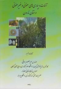 آفات و بیماریهای عفونی و غیر عفونی درختان نارون