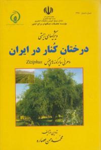 ویژگیهای زیستی درختان کنار در ایران و معرفی سایر گونه های جنس Ziziphus
