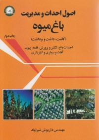 اصول احداث و مدیریت باغ میوه