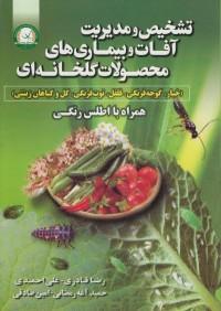 تشخیص و مدیریت آفات و بیماریهای محصولات گلخانه ای