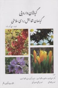 گیاهان دارویی (گیاهان شفابخش برای سلامتی)