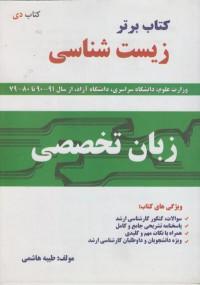 کتاب برتر زبان تخصصی زیست شناسی