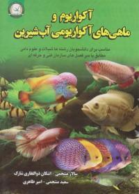 اکواریوم و ماهی های اکواریومی اب شیرین