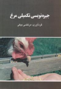 جیره نویسی تکمیلی مرغ