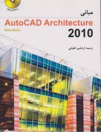 مبانی AutoCAD Architecture 2010
