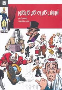 آموزش گام به گام کاریکاتور
