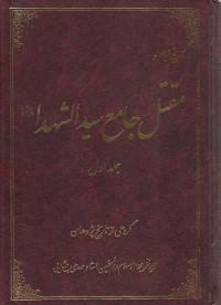 تاریخ قیام و مقتل جامع سیدالشهدا (ع) جلد اول