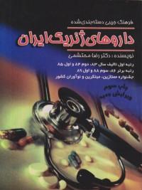 فرهنگ جیبی دسته بندی شده داروهای ژنریک ایران