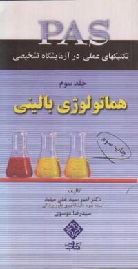 PAS هماتولوژی بالینی جلد سوم