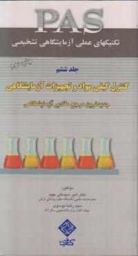 PASکنترل کیفی مواد و تجهیزات آزمایشگاهی جلد ششم