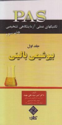 PAS بیو شیمی بالینی جلد اول
