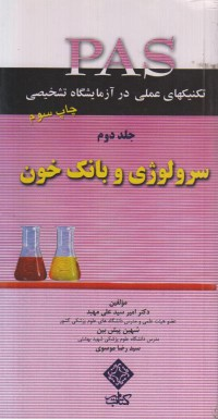 PAS سرولوژی و بانک خون جلد دوم
