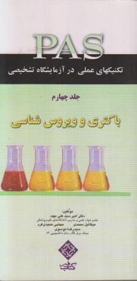PAS باکتری و ویروس شناسی جلد چهارم