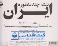 نقشه چند منظوره ایران