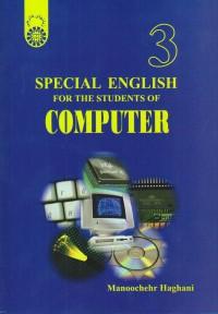 انگلیسی برای دانشجویان رشته کامپیوتر (883)