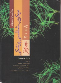 میکروب شناسی پزشکی