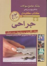 بانک جامع سوالات /جراحی/پیش کارورزی و پذیرش دستیاری