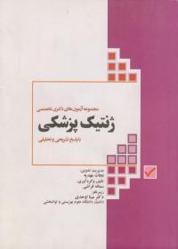 مجموعه آزمون های دکتری تخصصی ژنتیک پزشکی