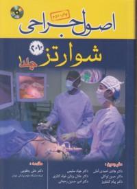 اصول جراحی شوارتز 2010/جلد اول