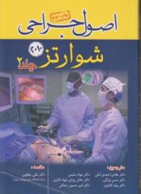 اصول جراحی شوارتز 2010/جلد دوم
