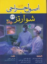 اصول جراحی شوارتز 2010/جلد سوم