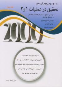 2000 سوال چهار گزینه ای تحقیق در عملیات 1 و 2