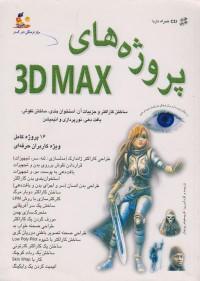 پروژه های 3D MAX