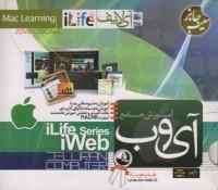 آموزش جامع آی وب