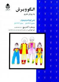 الگو و برش به روش متری لباس کودک و نوجوان